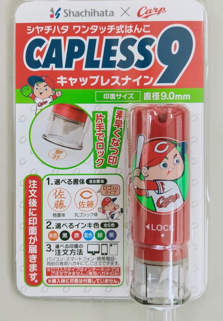 キャップレス9 - カープコラボグッズ